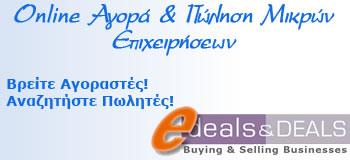 Αγορά & Πώληση Μικρών Επιχειρήσεων - e.dealsanddeals.eu
